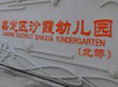 沙霞幼儿园