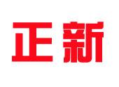 正新橡胶(中国)有限公司